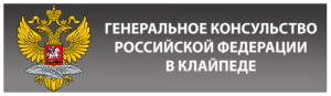 Генеральное консульство Российской Федерации в Клайпеде