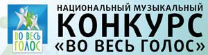 «ВО ВЕСЬ ГОЛОС» НАЦИОНАЛЬНЫЙ МУЗЫКАЛЬНЫЙ КОНКУРС